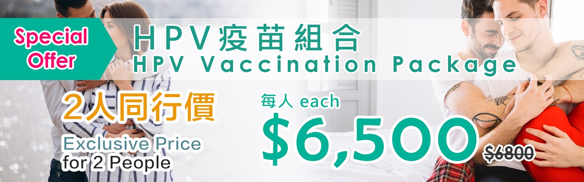 $6,500 HPV VACCINATION - 2 PEOPLE